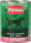 Четвероногий гурман «Мясное ассорти» с сердцем для собак